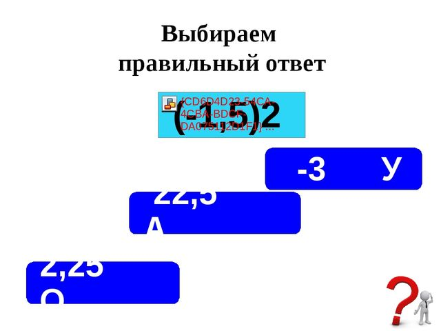 Выбираем правильный ответ 22,5 А -3 У 2,25 О