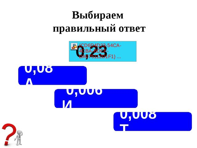 Выбираем правильный ответ 0,006 И 0,008 Т 0,08 А