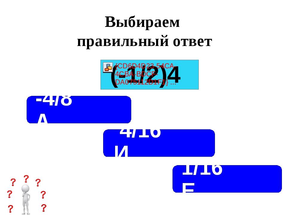 Выбираем правильный ответ 4/16 И 1/16 Е -4/8 А
