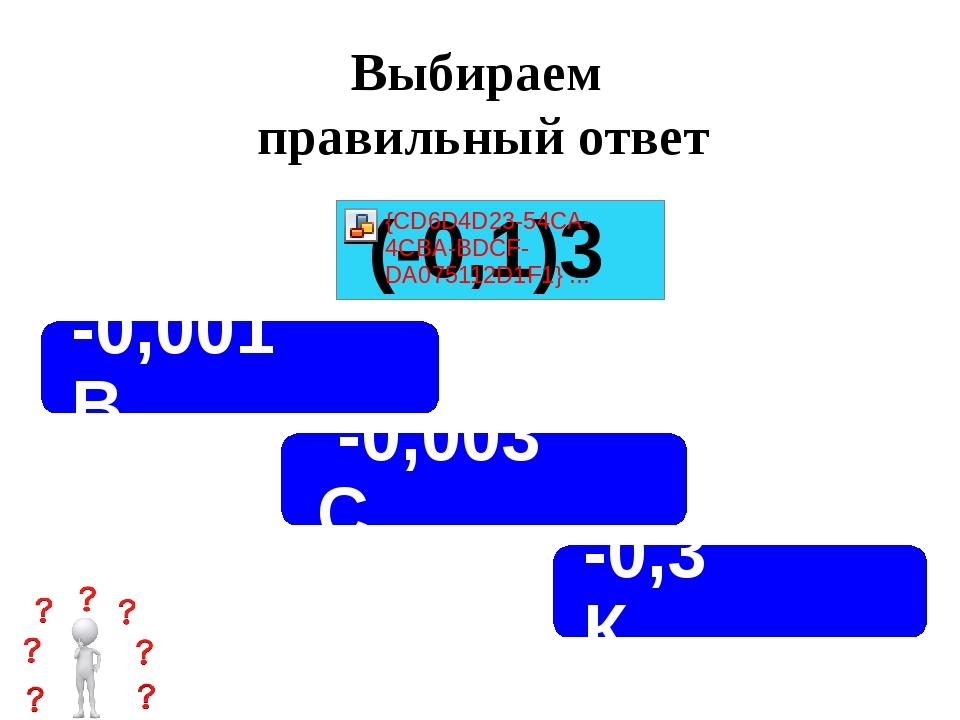 Выбираем правильный ответ -0,003 С -0,3 К -0,001 В