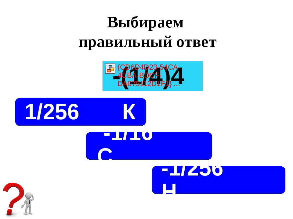 Выбираем правильный ответ -1/16 С -1/256 Н 1/256 К