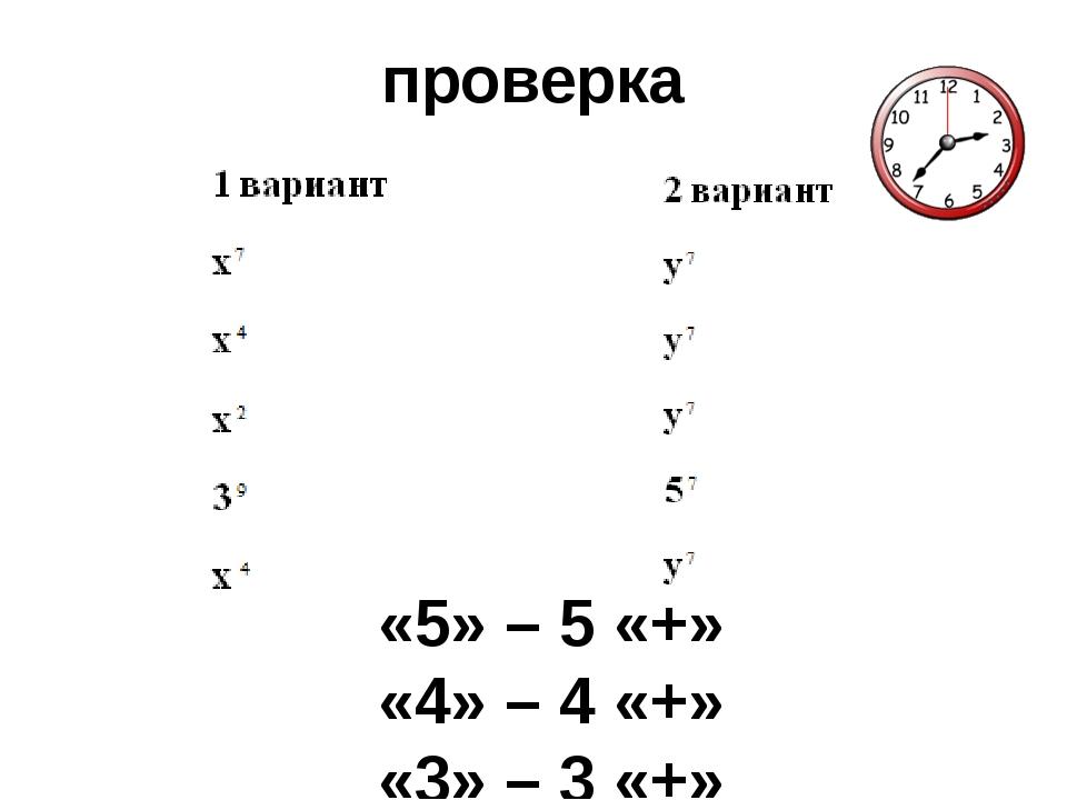 проверка «5» – 5 «+» «4» – 4 «+» «3» – 3 «+»