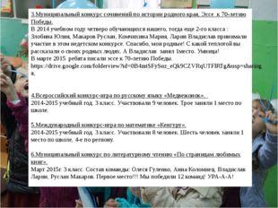3.Муниципальный конкурс сочинений по истории родного края, Эссе к 70-летию По