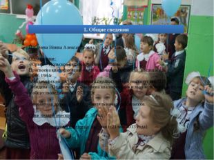 Ильичева Нонна Александровна, 20.11.1964 г.р. Образование: -Юрьев – Польское