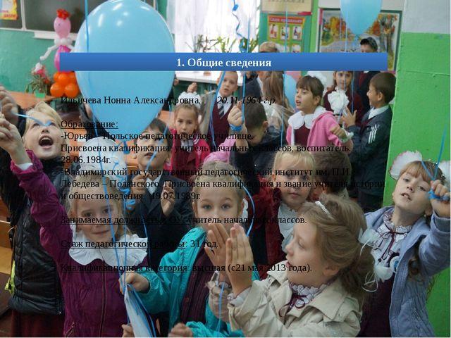 Ильичева Нонна Александровна, 20.11.1964 г.р. Образование: -Юрьев – Польское...