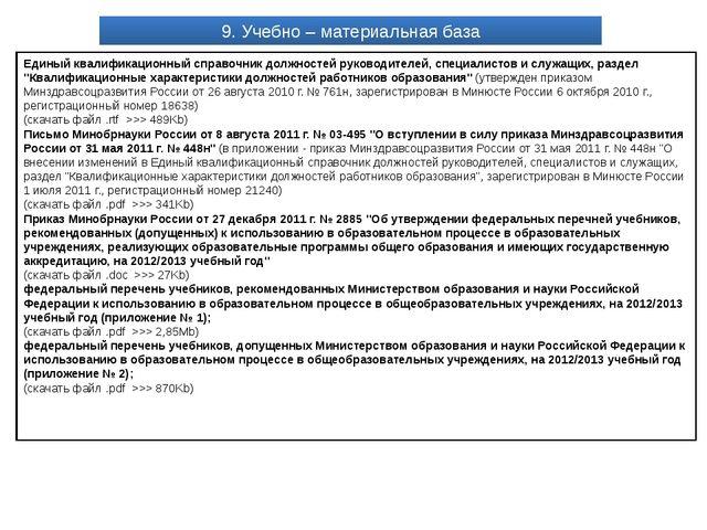 9. Учебно – материальная база Единый квалификационный справочник должностей р...