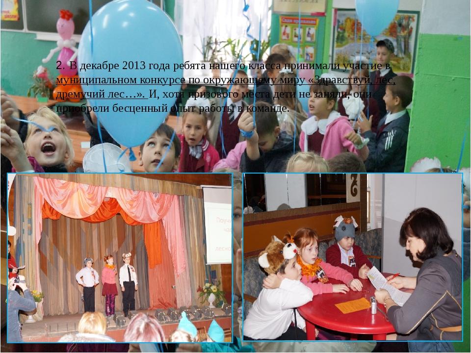 2. В декабре 2013 года ребята нашего класса принимали участие в муниципальном...