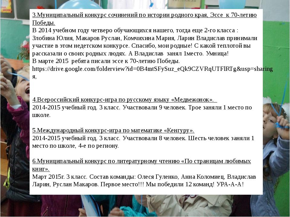 3.Муниципальный конкурс сочинений по истории родного края, Эссе к 70-летию По...
