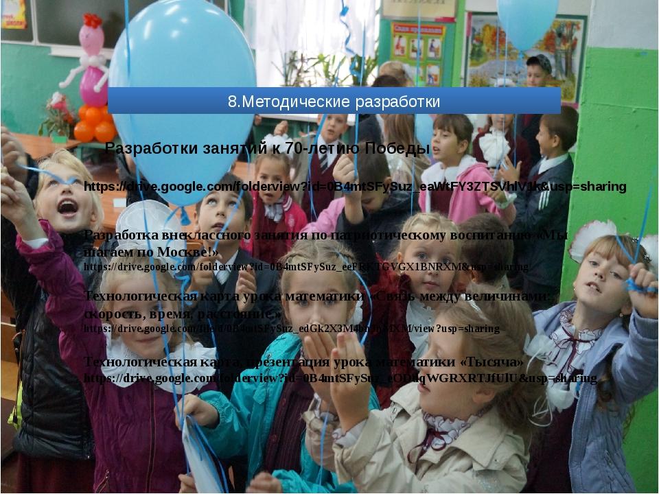 8.Методические разработки Разработки занятий к 70-летию Победы https://drive....