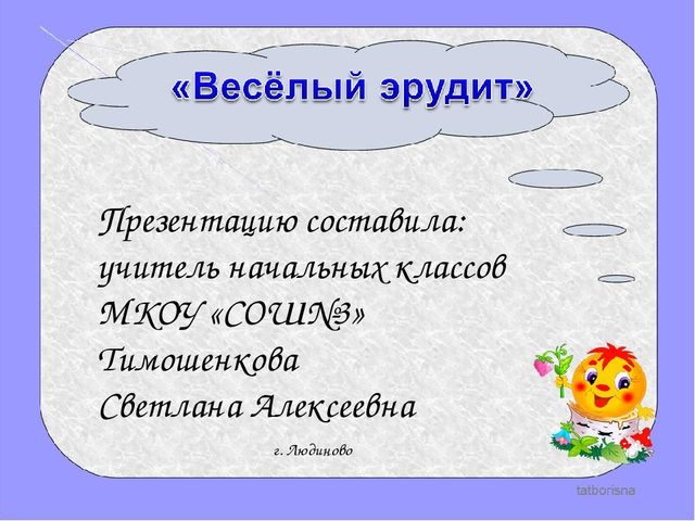 Презентацию составила: учитель начальных классов МКОУ «СОШ№3» Тимошенкова Све...