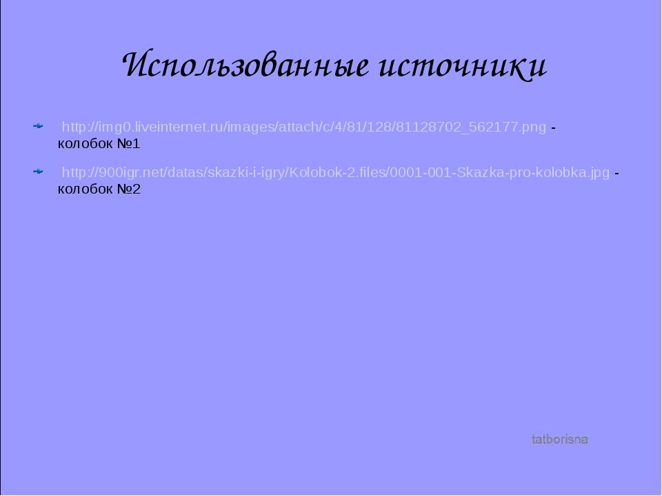 Использованные источники http://img0.liveinternet.ru/images/attach/c/4/81/128...
