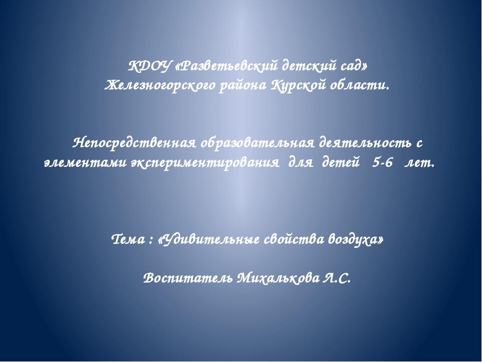 КДОУ «Разветьевский детский сад» Железногорского района Курской области. Непо...