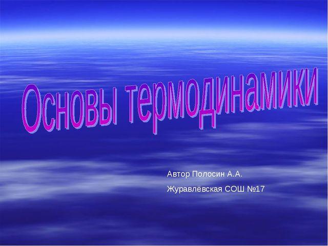 Автор Полосин А.А. Журавлёвская СОШ №17