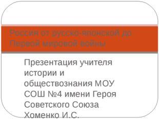 Презентация учителя истории и обществознания МОУ СОШ №4 имени Героя Советског