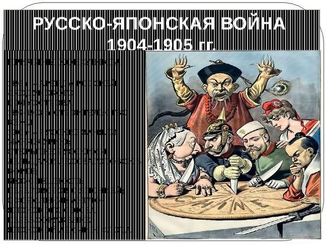 РУССКО-ЯПОНСКАЯ ВОЙНА 1904-1905 гг. ПРИЧИНЫ КОНФЛИКТА: 1898 г. – АРЕНДА РОССИ...