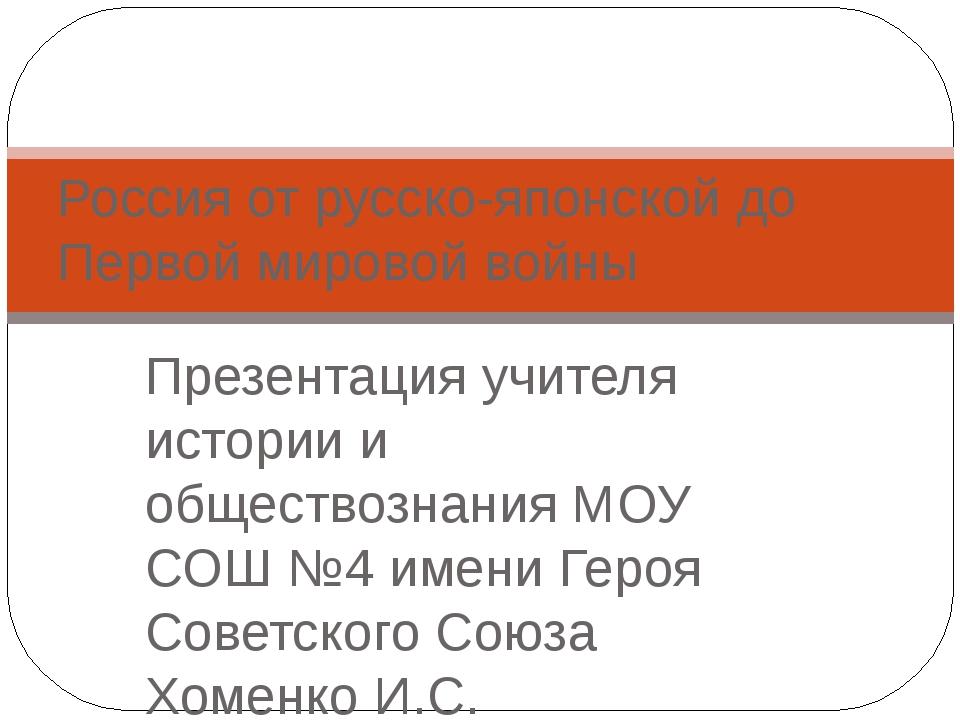 Презентация учителя истории и обществознания МОУ СОШ №4 имени Героя Советског...