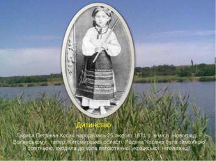 Д Лариса Петрівна Косач народилась 25 лютого 1871 р. в місті Новограді – Воли