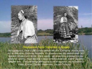 Застудившись ,Леся з 1881 стала важко хворіти. Спочатку боліла нога, потім лі
