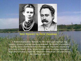 У взаємовідносинах Франка та Лесі були різні періоди: від щирих і дружніх, ма