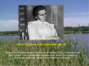 Серце Лесі Українки перестало битися 19 липня 1913 р. в грузинському місті Су