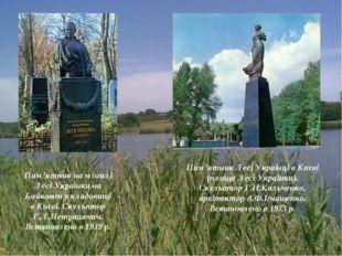 Пам'ятник Лесі Українці в Києві (площа Лесі Українки). Скульптор Г.Н.Кальченк