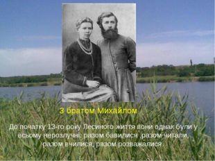 З братом Михайлом До початку 13-го року Лесиного життя вони однак були у всьо