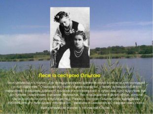 Леся із сестрою Ольгою Леся цікавилася історією. Дев'ятнадцятирічною дівчиною