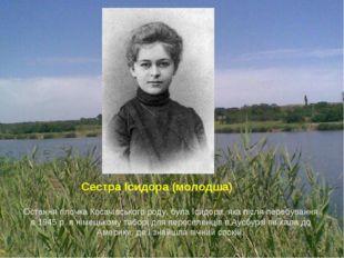 Остання гілочка Косачівського роду, була Ісидора, яка після перебування в 194