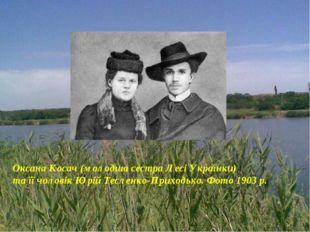Оксана Косач (молодша сестра Лесі Українки) та її чоловік Юрій Тесленко-Прихо