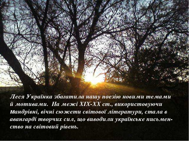 Леся Українка збагатила нашу поезію новими темами й мотивами. На межі ХІХ-ХХ...