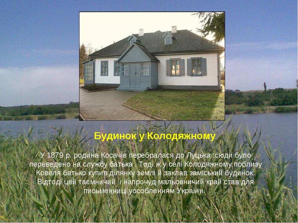 У 1879 р. родина Косачів перебралася до Луцька :сюди було переведено на служ...