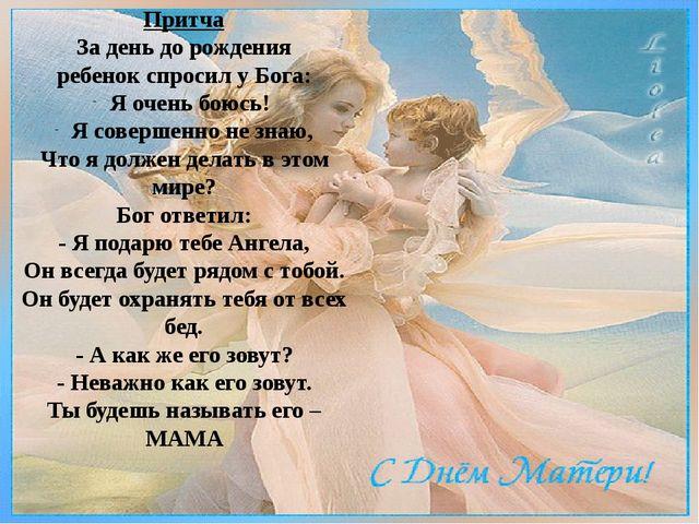 Притча За день до рождения ребенок спросил у Бога: Я очень боюсь! Я совершенн...