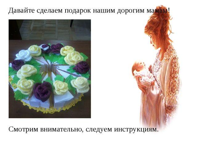 Давайте сделаем подарок нашим дорогим мамам! Смотрим внимательно, следуем инс...