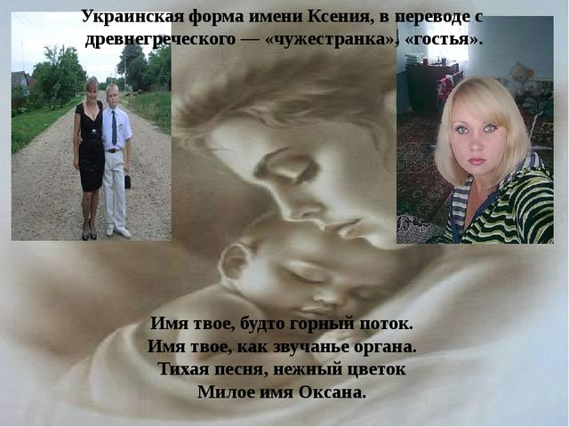 Украинская форма имени Ксения, в переводе с древнегреческого — «чужестранка»,...