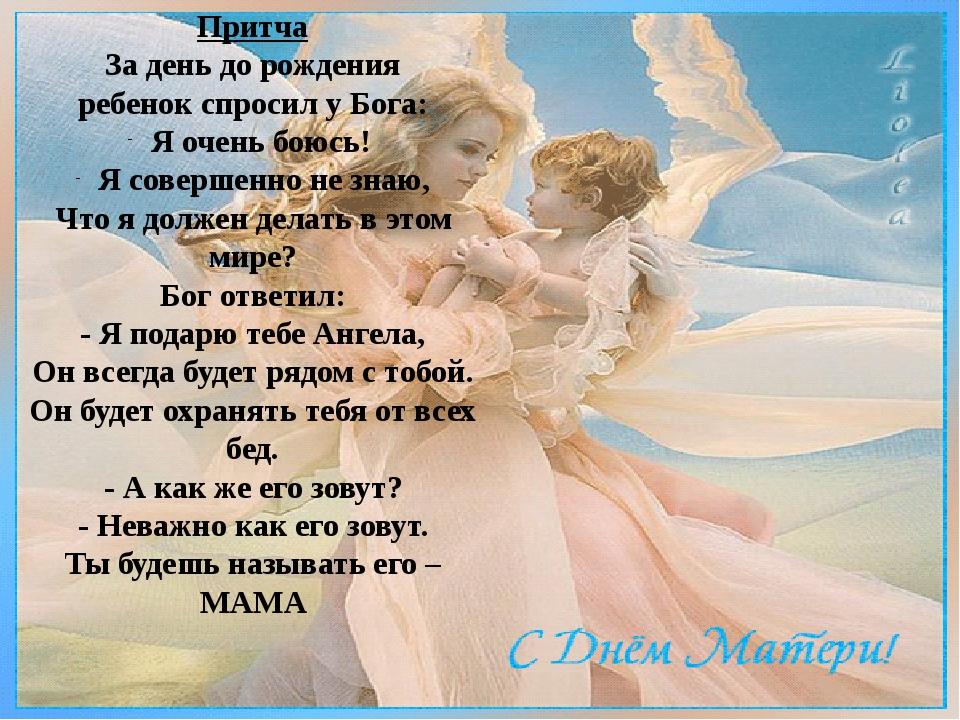 стихи с днем рождения про ангела хранителя такого