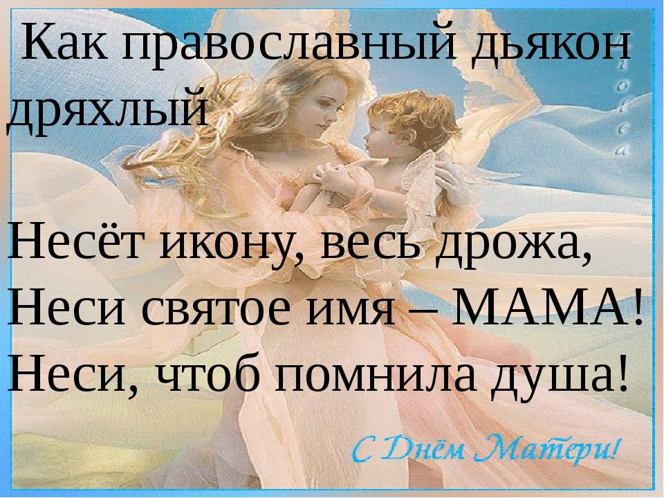 Как православный дьякон дряхлый Несёт икону, весь дрожа, Неси святое имя – М...