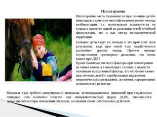 Иппотерапия Больные дети ездят на лошади и это приносит свои результаты, ведь