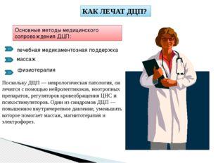 КАК ЛЕЧАТ ДЦП? Основные методы медицинского сопровождения ДЦП: лечебная медик