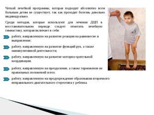 Четкой лечебной программы, которая подходит абсолютно всем больным детям не с