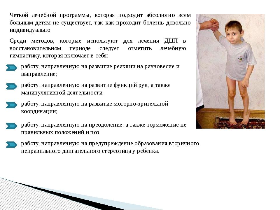 Четкой лечебной программы, которая подходит абсолютно всем больным детям не с...