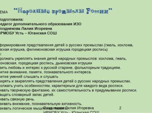 Позднякова Лилия Игоревна НРМОБУ Усть - Юганская СОШ (дошкольные гр) ТЕМА Под