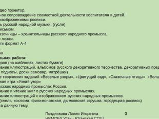 Позднякова Лилия Игоревна НРМОБУ Усть - Юганская СОШ (дошкольные гр) Материал