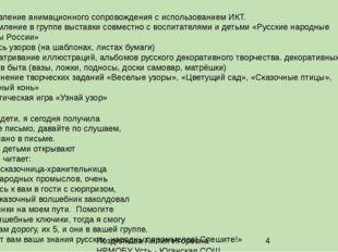 Позднякова Лилия Игоревна НРМОБУ Усть - Юганская СОШ (дошкольные гр) 10.Соста