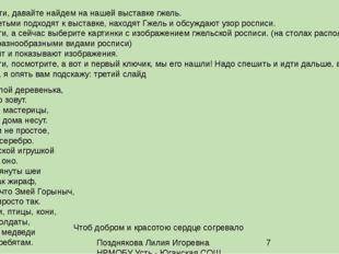 Позднякова Лилия Игоревна НРМОБУ Усть - Юганская СОШ (дошкольные гр) Педагог: