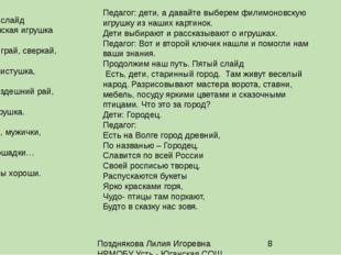 Позднякова Лилия Игоревна НРМОБУ Усть - Юганская СОШ (дошкольные гр) Четвёрты