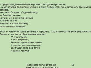 Позднякова Лилия Игоревна НРМОБУ Усть - Юганская СОШ (дошкольные гр) Дети и п