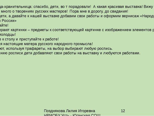 Позднякова Лилия Игоревна НРМОБУ Усть - Юганская СОШ (дошкольные гр) Сказочни...