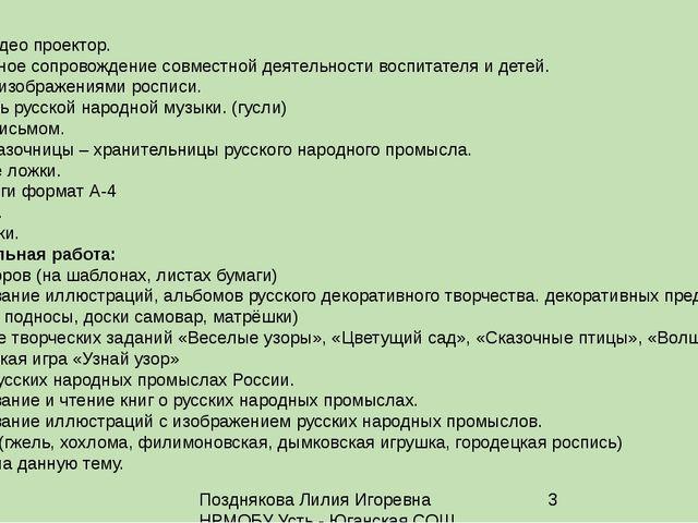 Позднякова Лилия Игоревна НРМОБУ Усть - Юганская СОШ (дошкольные гр) Материал...