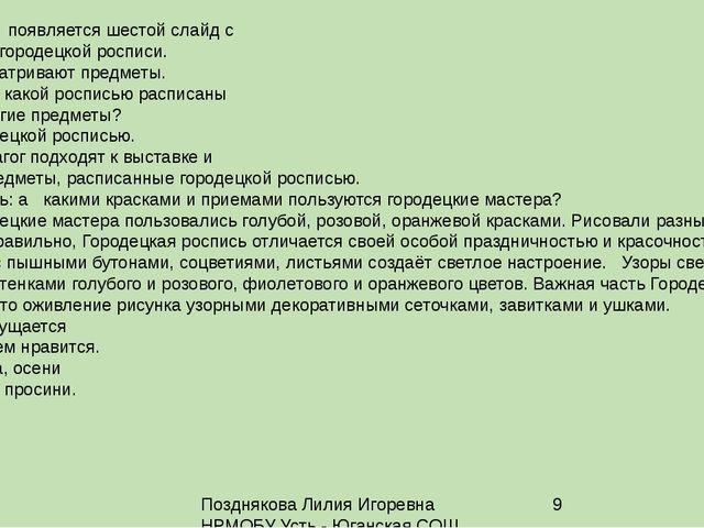 Позднякова Лилия Игоревна НРМОБУ Усть - Юганская СОШ (дошкольные гр) На экран...