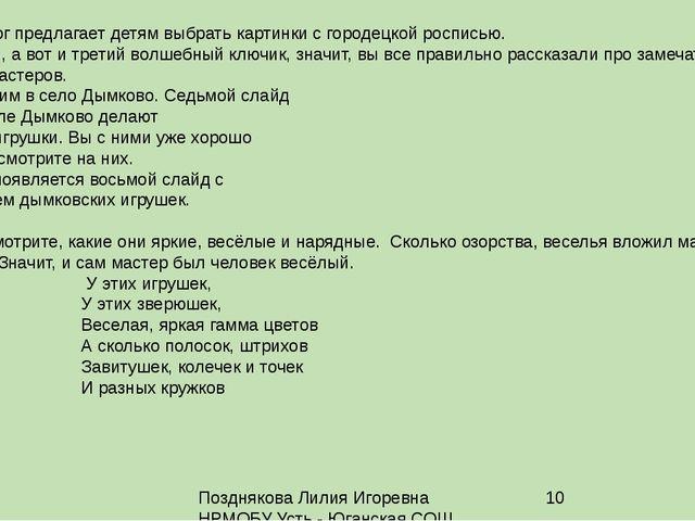 Позднякова Лилия Игоревна НРМОБУ Усть - Юганская СОШ (дошкольные гр) Дети и п...